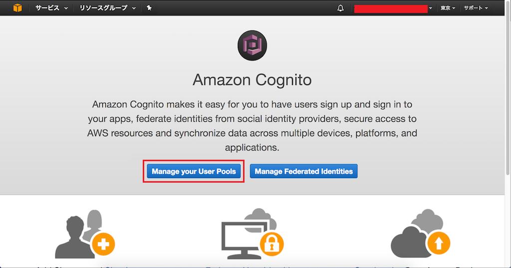 Amazon Cognito UserPools を JavaScript から使ってみる - Qiita
