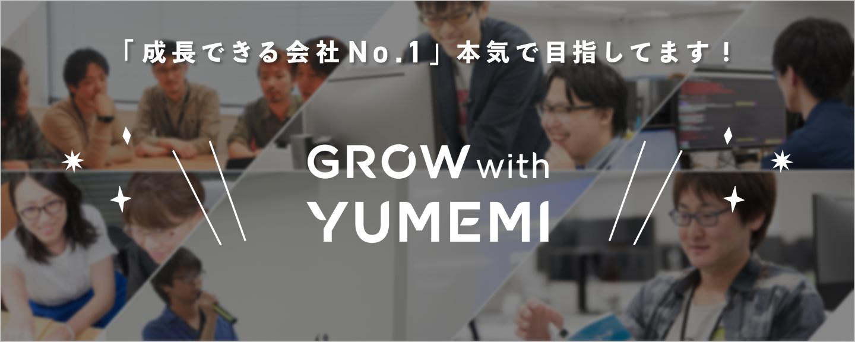 YUMEMI_Qiita_header.png