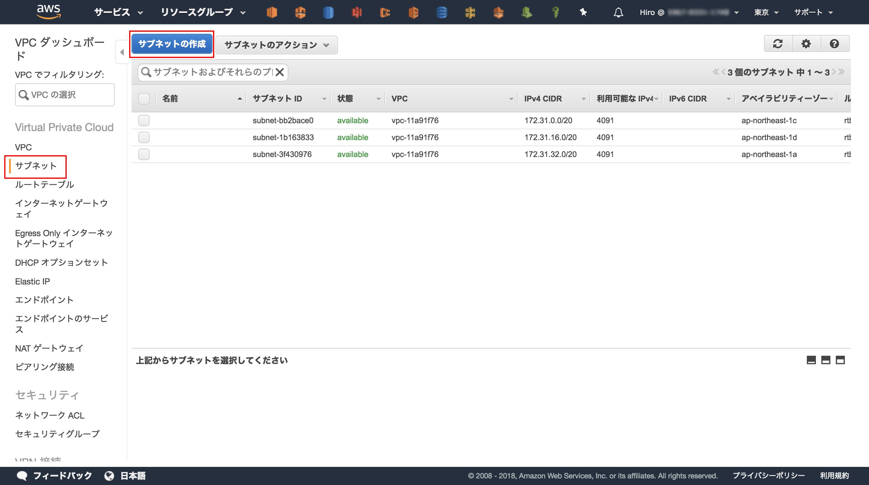 サブネット   VPC Management Console.png