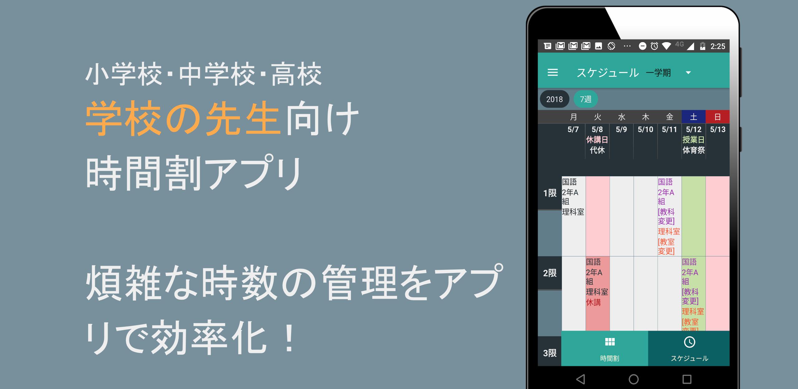時間割アプリ画像 (1).png