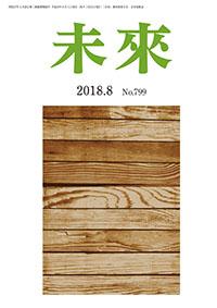 799-2018-08.jpg