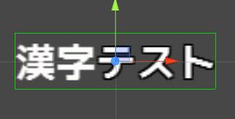 Unity RGBチャンネルフォントでもNGUI UILabelのエフェクトを