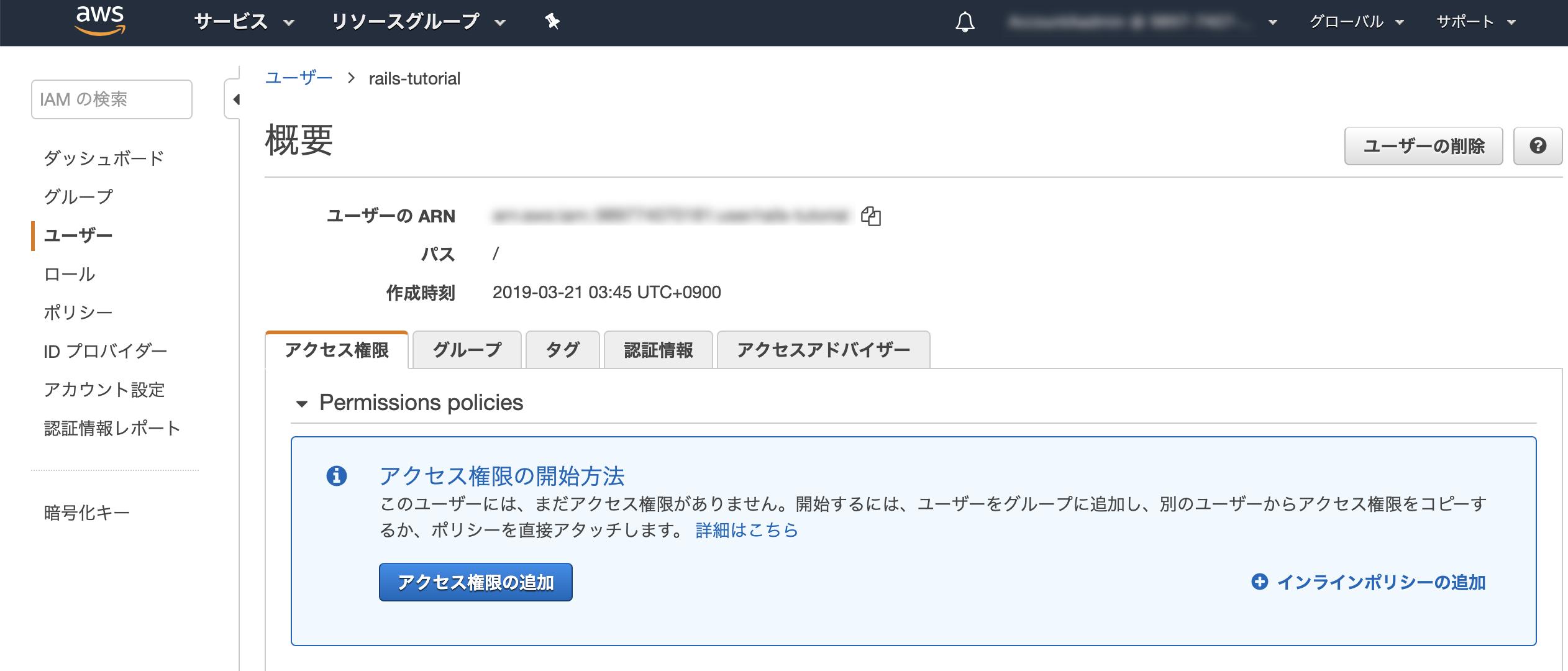 IAMユーザアクセス権限の追加.png