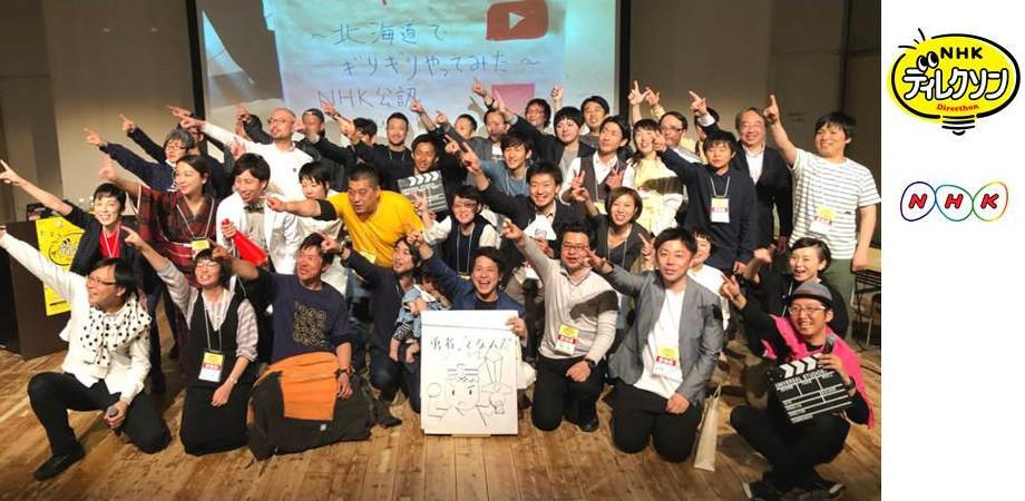 NHKディレクソン in 熊本 ~参加者全員がTVディレクター!? 「熊本の笑顔を全国に広げよう! 」