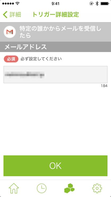 konashi-idcf-gmail.png