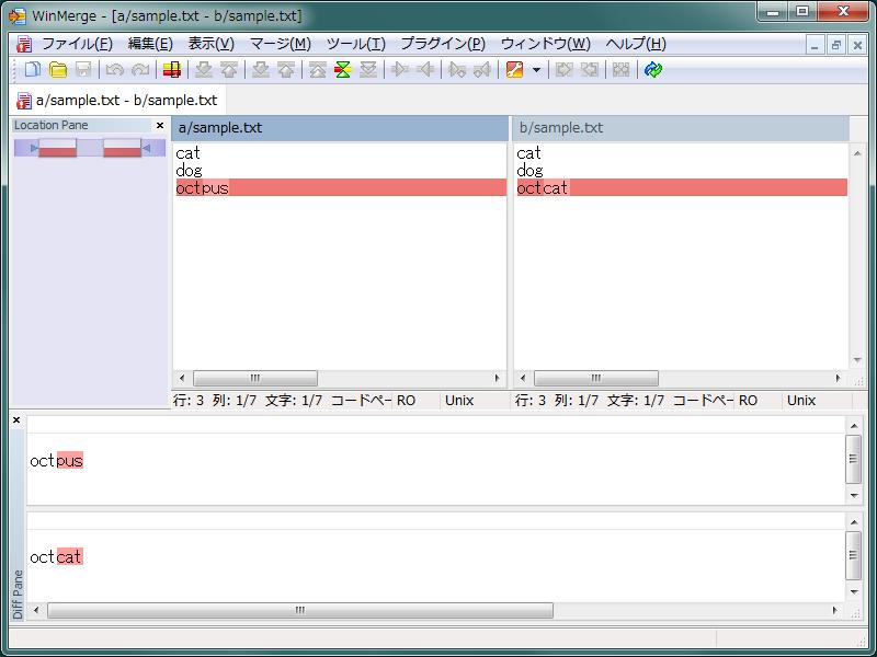 Windows の各種 Git 環境で diff / merge に WinMerge を使う