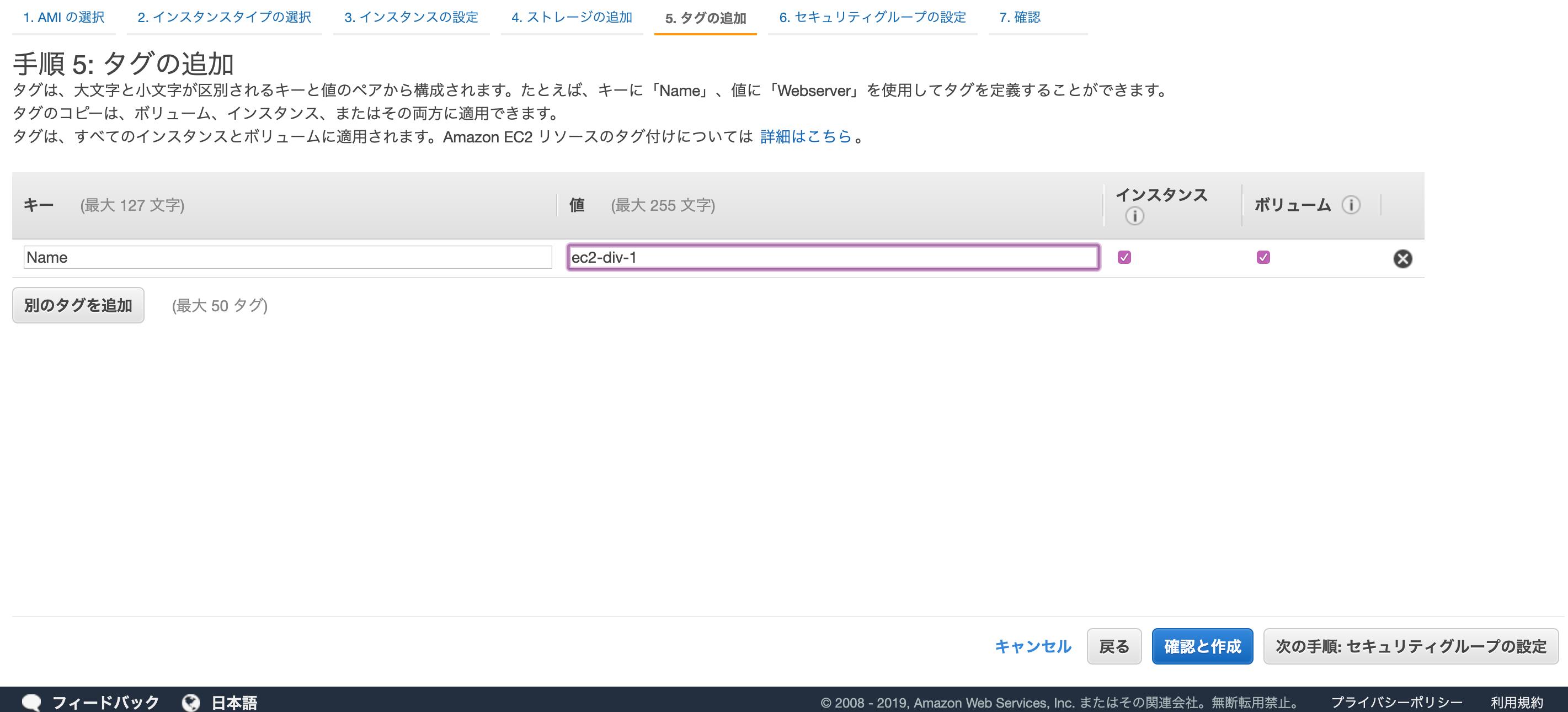FireShot Capture 038 - インスタンスウィザードを起動 - EC2 Management Console_ - ap-northeast-1.console.aws.amazon.com.png