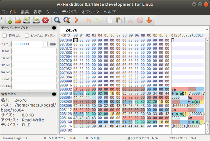 wxHexEditor 0.24 Beta Development for Linux_007.png
