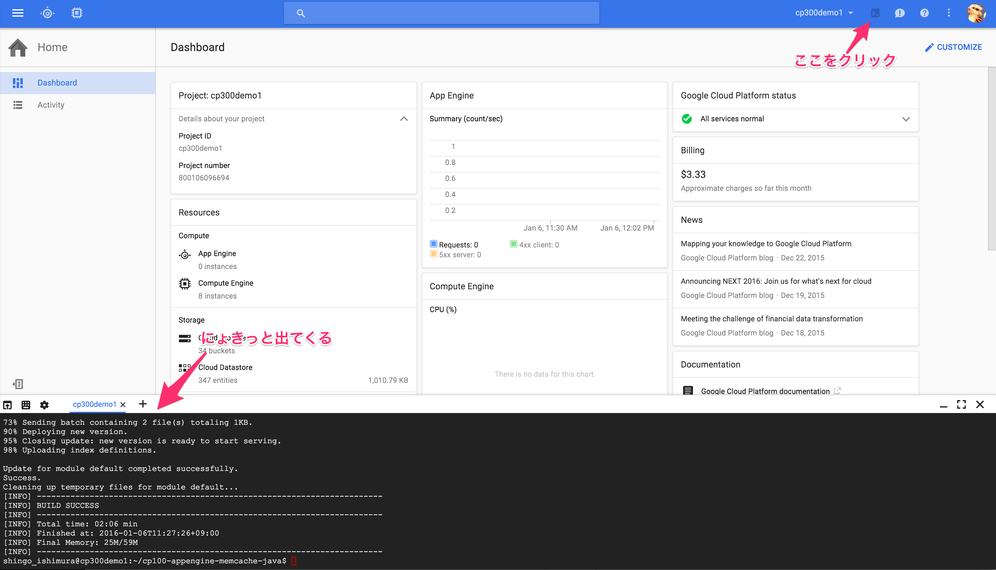 Home_-_cp300demo1_and_Google_Cloud_ShellでApp_Engine_DevServerを動かす.png