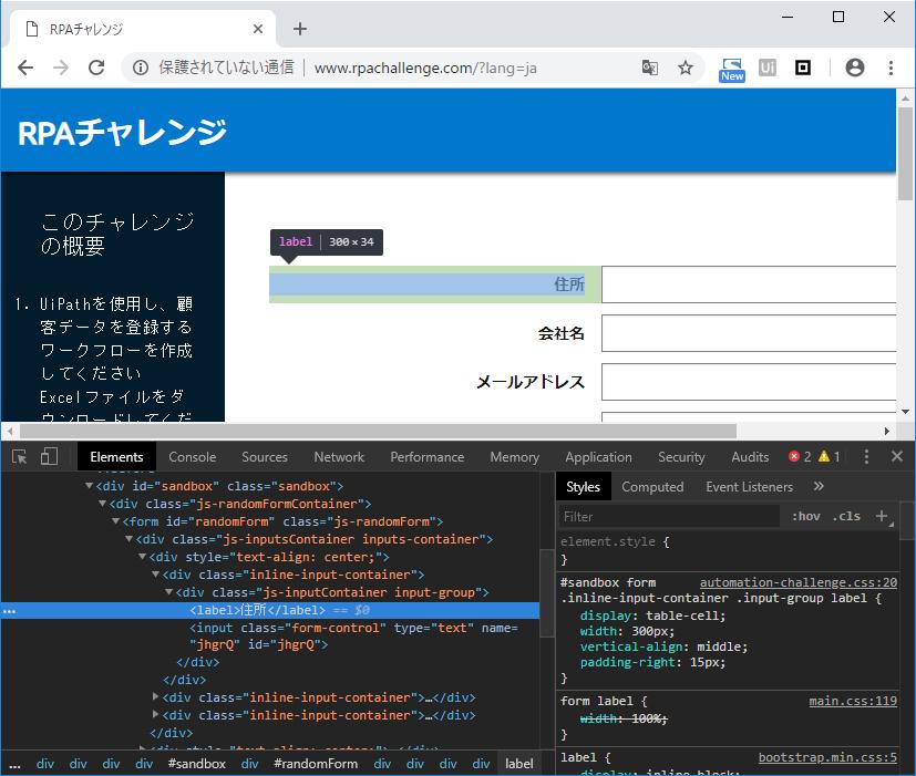 WebページのUIがUiPathのselectorで上手く取れないときに使える