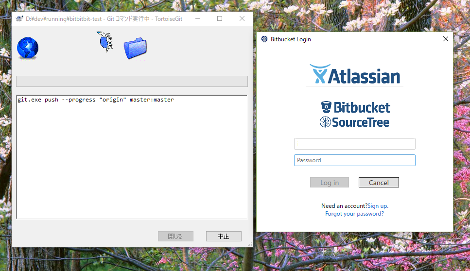 bitbucketのログイン画面
