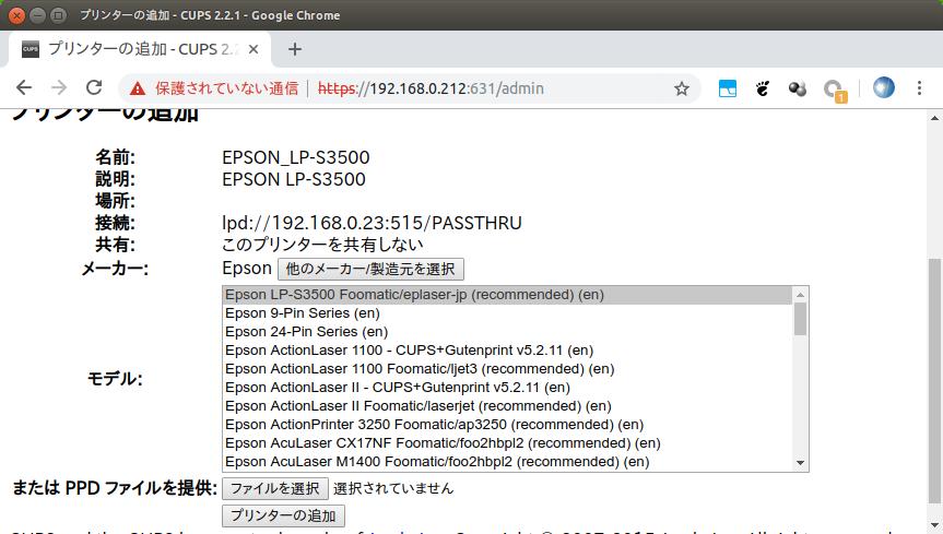Raspberry Pi で FAX 受信専用サーバ - Qiita