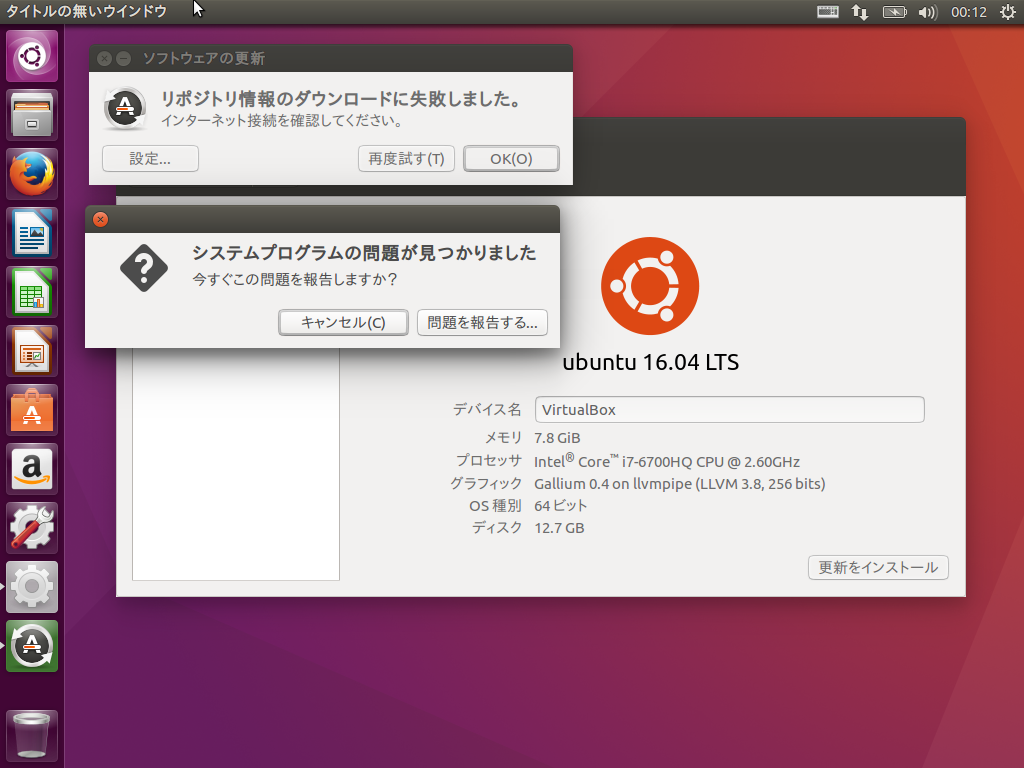 ubuntu-update-error.png