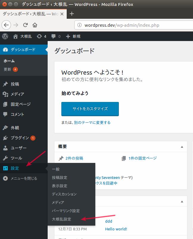wp-options-sub-menu.png