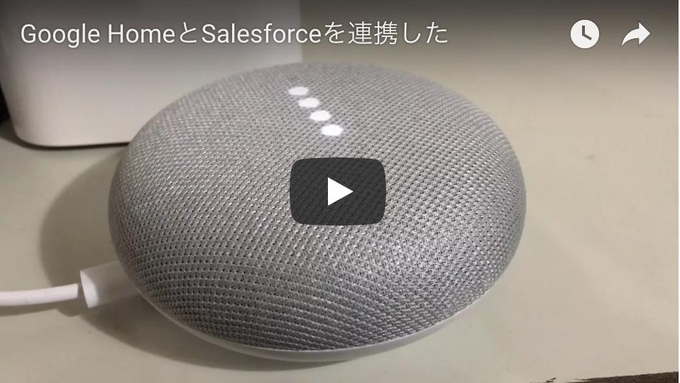Google HomeとSalesforceをAccount Linkingで連携した