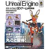 Unreal Engineスマートフォン3Dゲーム開発講座 Unreal Engine 4対応 (Smart Game Developer)