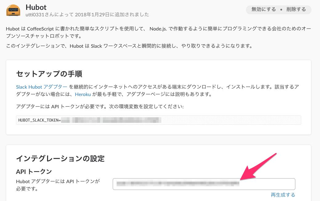 Hubot___Slack_App_ディレクトリ 2.png
