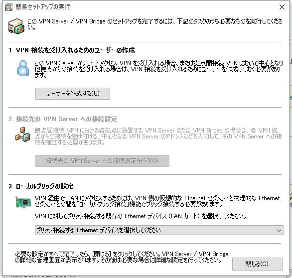 SoftEther_VPN_Server_010.png