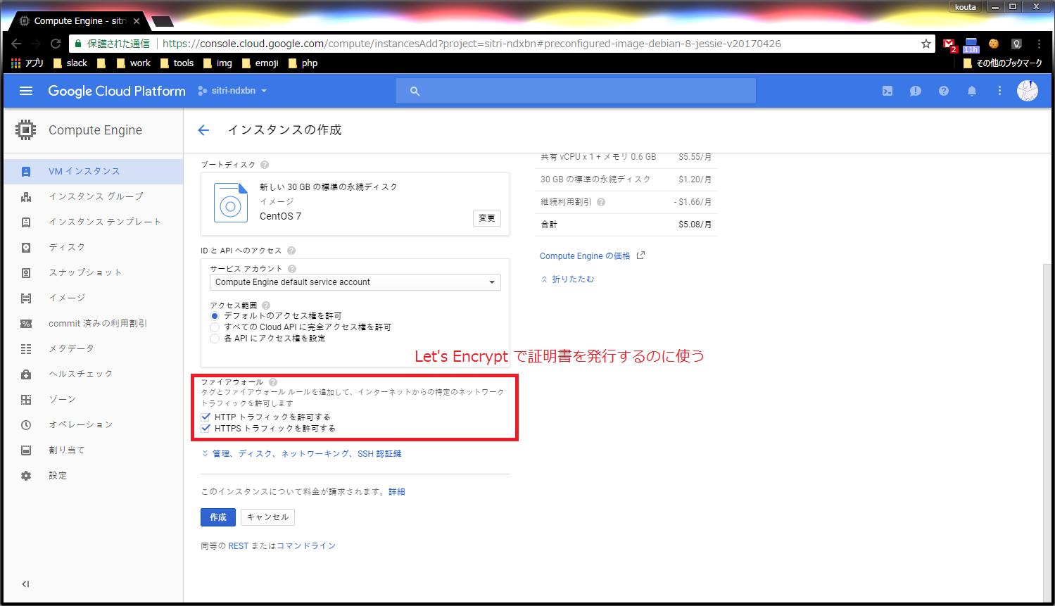 HTTPとHTTPSは使う.png