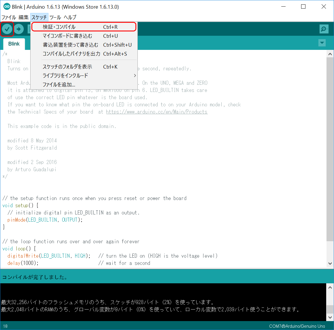 arduino-tutorial-01-04-01.png