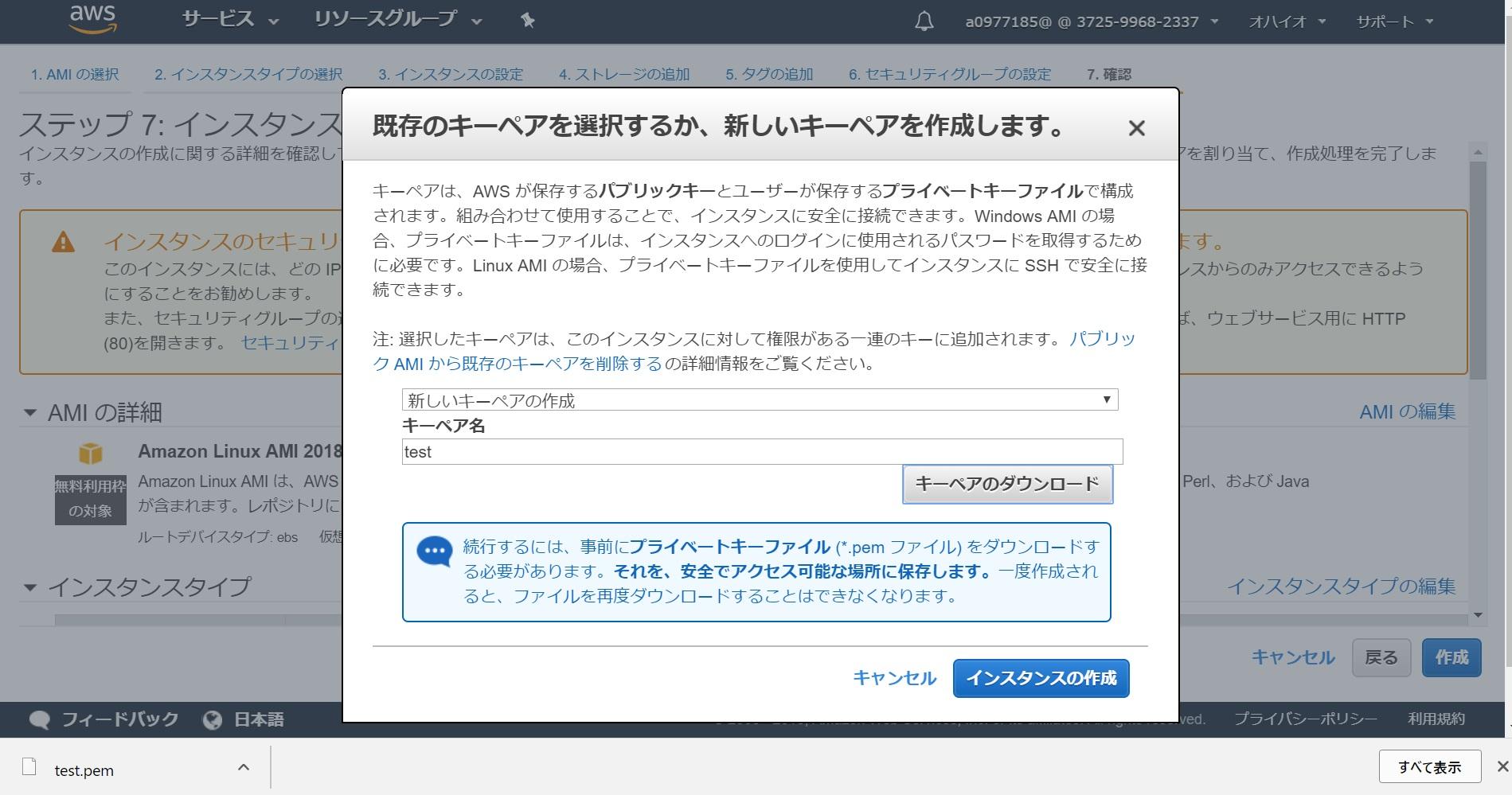 10_キーペア作成画面.jpg