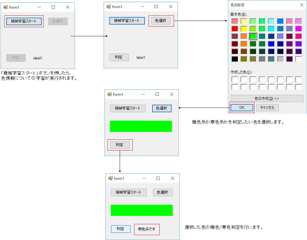 色判定プログラム.png