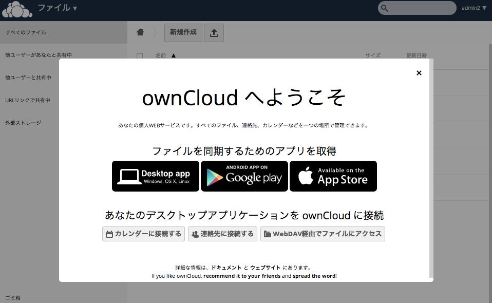 ファイル_-_ownCloud.png
