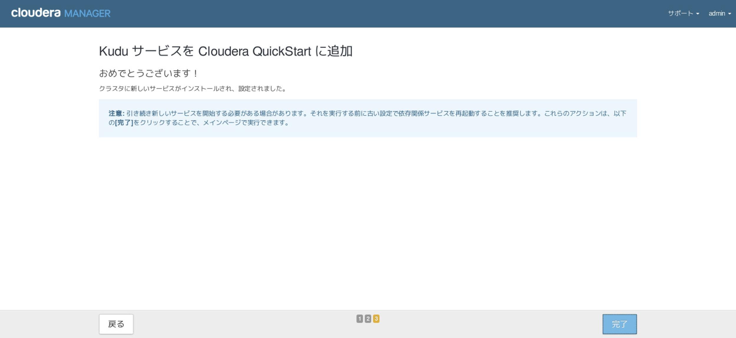 FireShot Capture 025 - Kudu サービスを Clo__ - http___quickstart.cloudera_7180_cm.png
