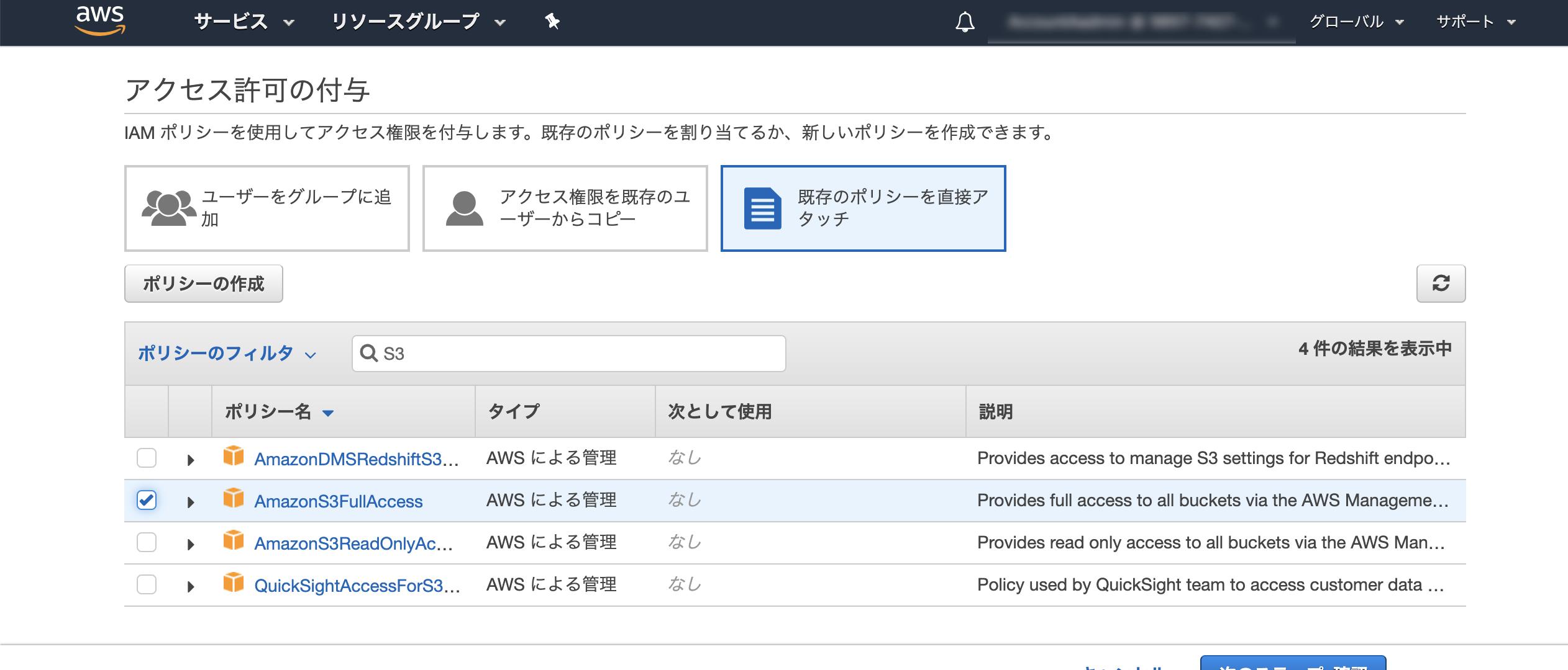 IAMユーザアクセス権限の追加2.png