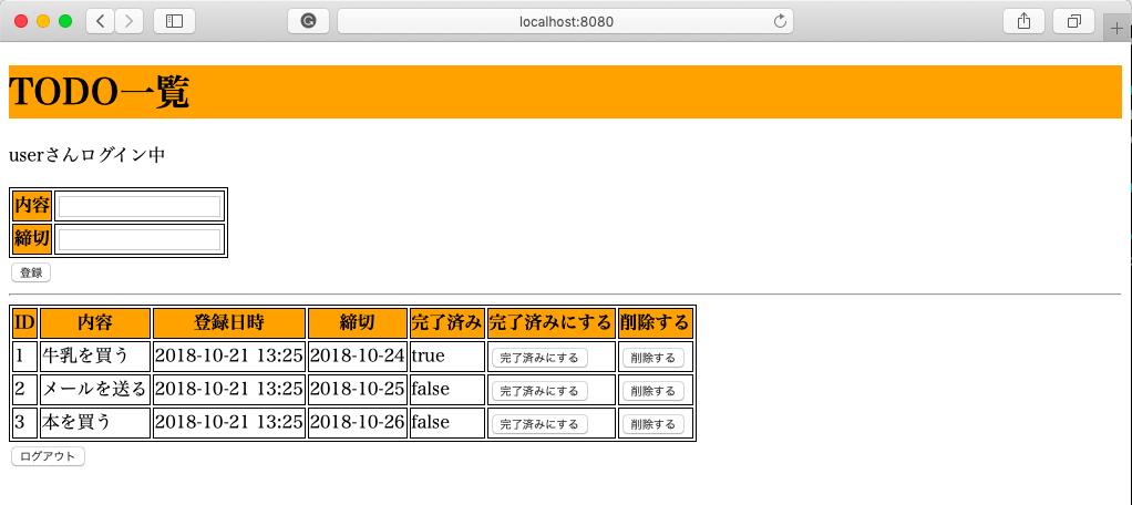 スクリーンショット 2018-10-21 13.28.11.png