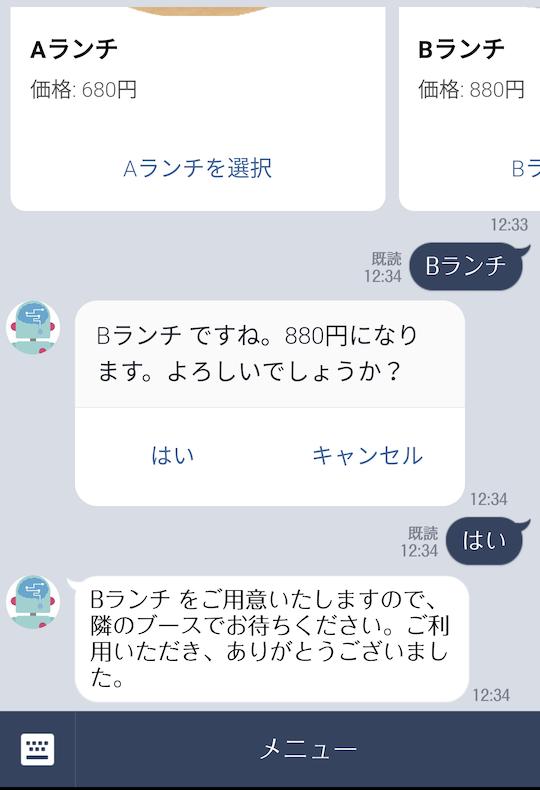 LINE screen 2