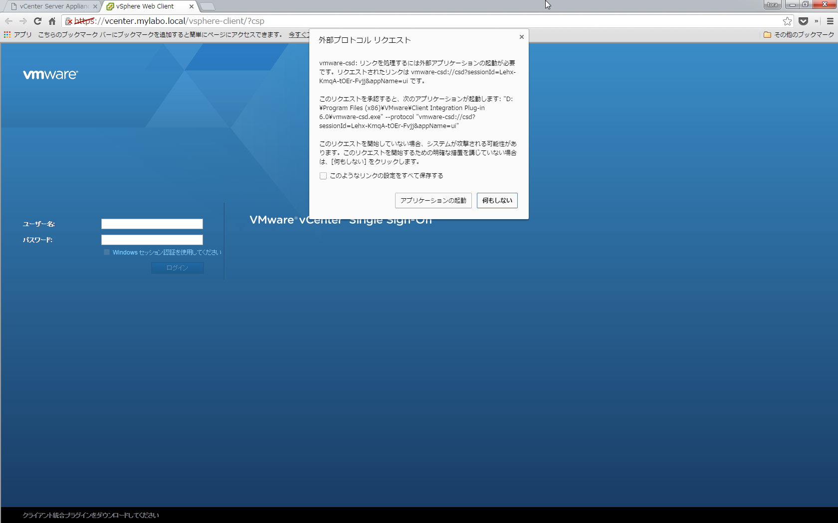 download vmware client integration plugin 6.0.0