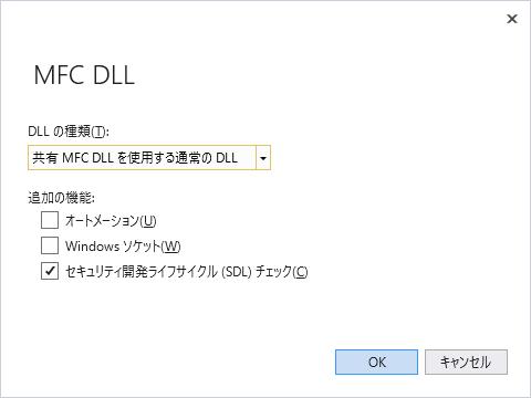 VCProj_MFCDLL2.png