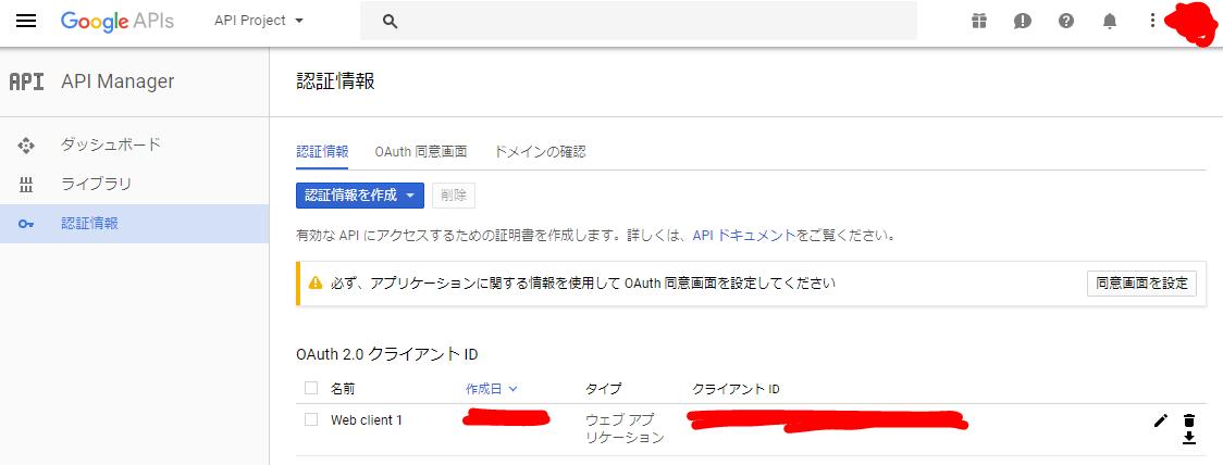 API 認証情報 スクショ