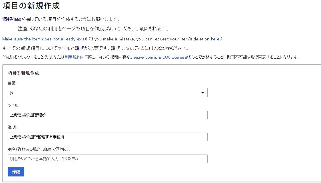 項目の新規作成_上野恩賜公園管理所.png