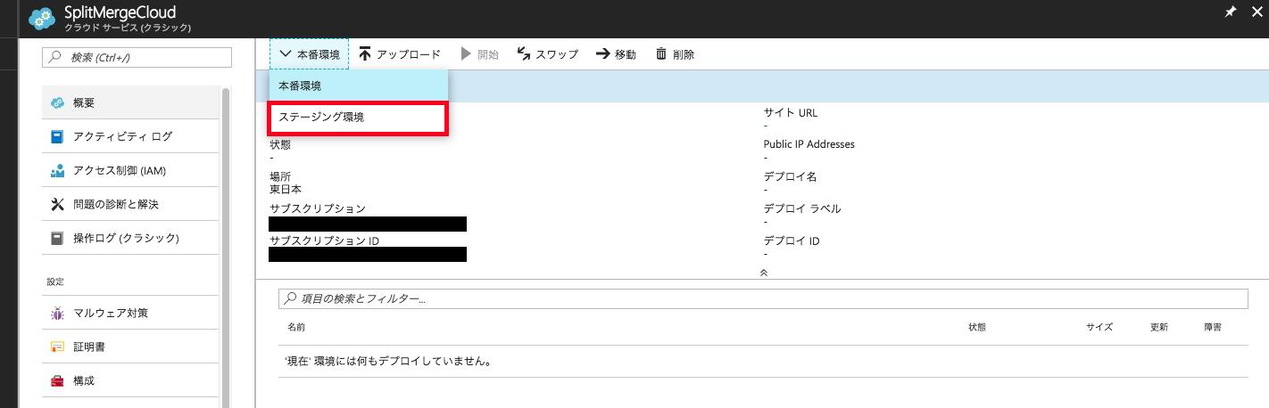 スクリーンショット 2018-01-09 16.50.27.png