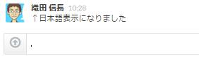 slackタイムライン日本語になった.png