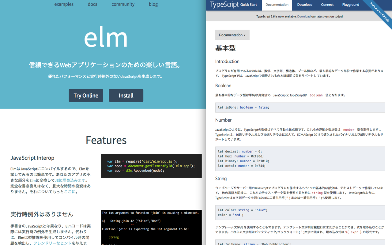 ElmとTypeScriptの公式サイト.png