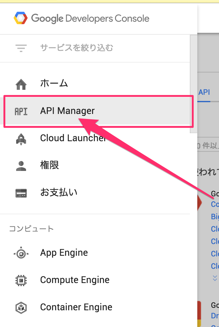 API_ライブラリ_-_Google_Storage_Project.png