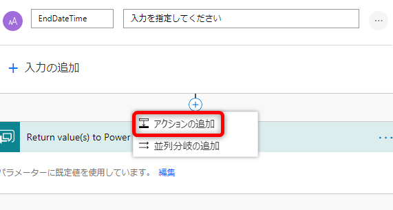 FireShot Capture 022 - 繝輔Ο繝シ縺ョ菴懈・ - Power Automate - japan.flow.microsoft.com.png