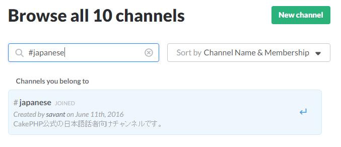 slack-channel.png