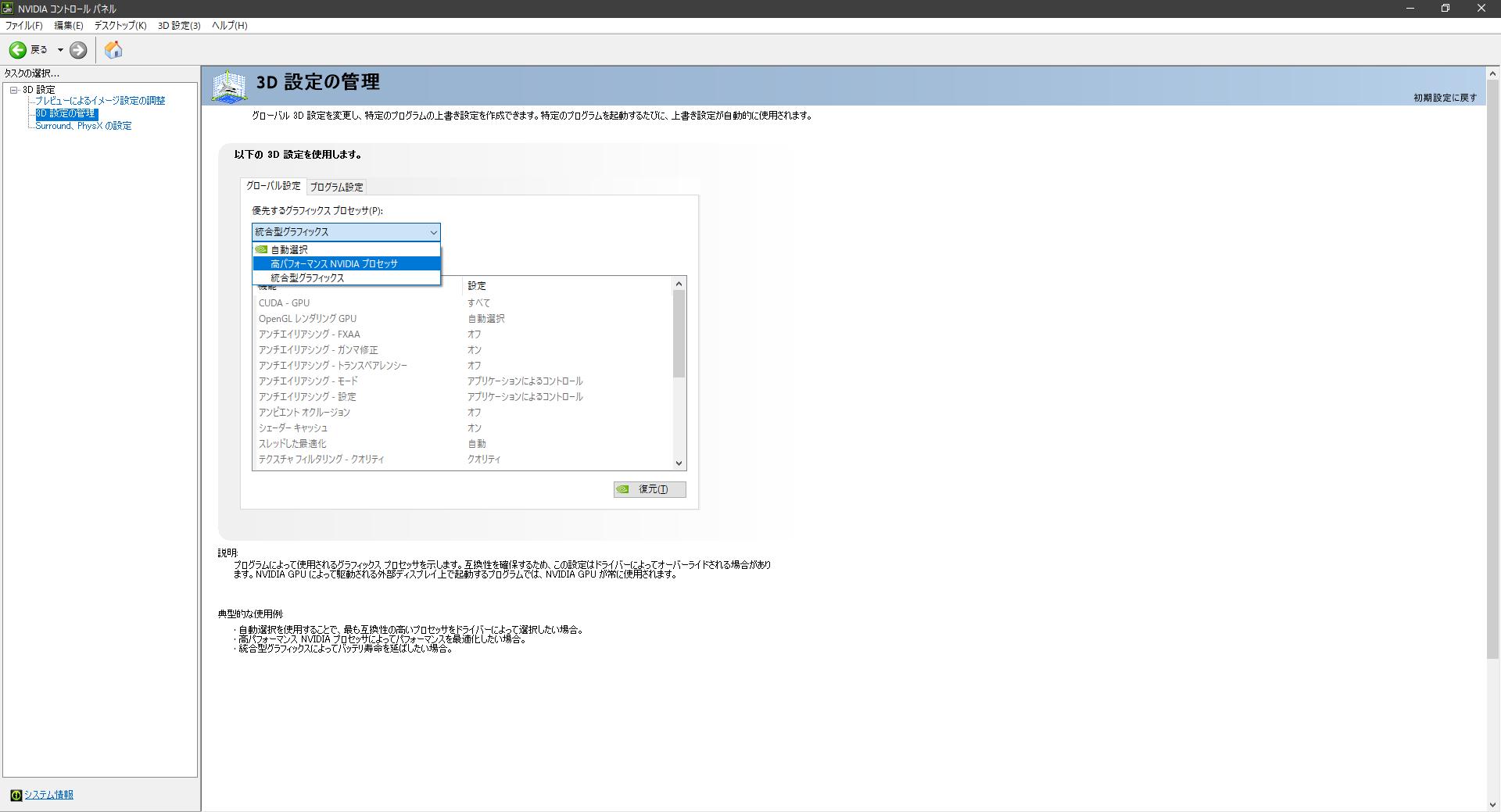 GPU選択.png