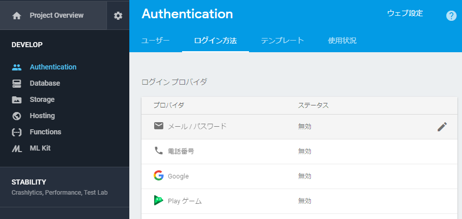 console-auth.ppng.png