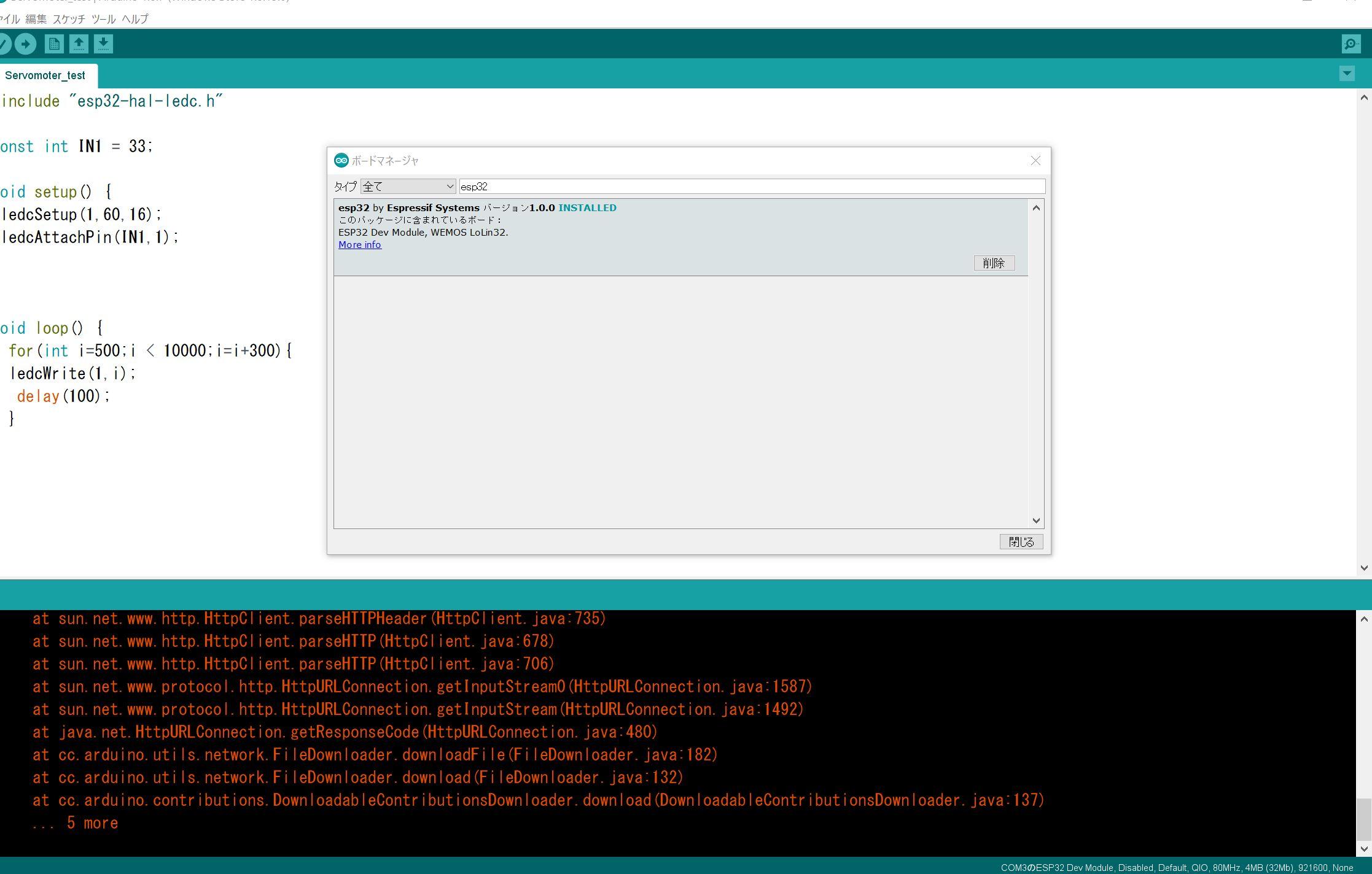 esp32-wroomDevkitCをarduino IDEでセットアップからサーボ駆動