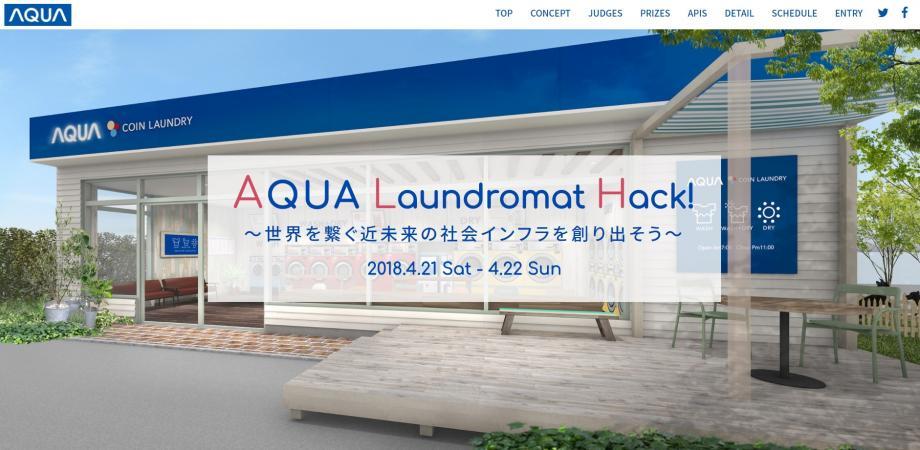 【AQUA Laundromat Hack!】ハッカソン申込フォーム