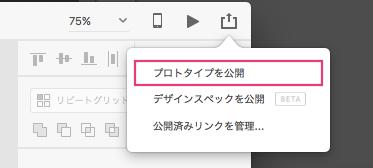 画面右上のアイコンをクリックし、「プロトタイプを公開」をクリック