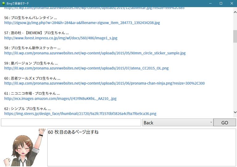 Bing60list.PNG