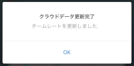 クラウドデータ更新完了ポップアップ.png