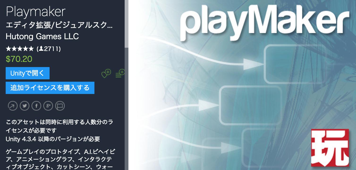 スクリーンショット 2017-01-09 15.16.09.png