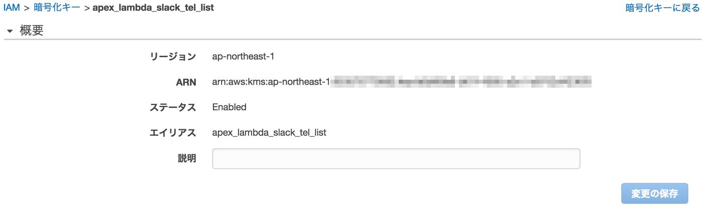 lambda apex api gateway slackで緊急連絡先を表示するslashコマンド
